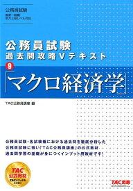 公務員試験 過去問攻略Vテキスト 9 マクロ経済学 [ TAC公務員講座 ]
