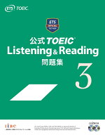 公式TOEICListening&Reading問題集3