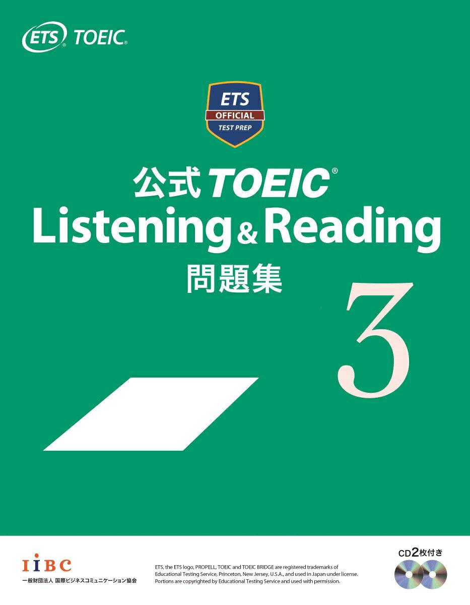 公式TOEIC Listening & Reading問題集(3) [ Educational Testing ]