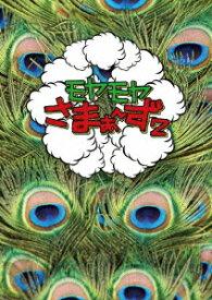 モヤモヤさまぁ〜ず2 DVD-BOX (Vol.16&17) [ さまぁ〜ず ]