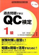 過去問題で学ぶQC検定1級(1〜6回)