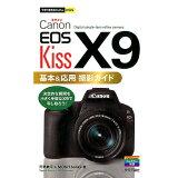Canon EOS Kiss X9 基本&応用撮影ガイド (今すぐ使えるかんたんmini)