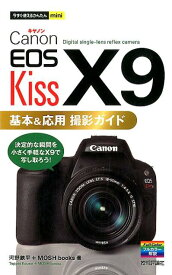 Canon EOS Kiss X9 基本&応用撮影ガイド (今すぐ使えるかんたんmini) [ 河野鉄平 ]
