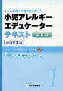 小児アレルギーエデュケーターテキスト 基礎編改訂第3版