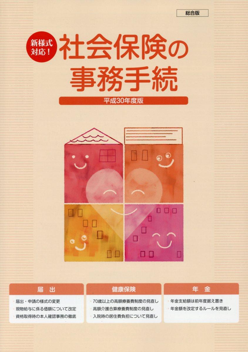 社会保険の事務手続総合版(平成30年度版)