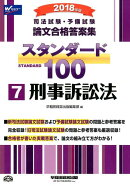 司法試験・予備試験論文合格答案集スタンダード100(7 2018年版)