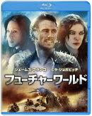 フューチャーワールド ブルーレイ&DVDセット【Blu-ray】