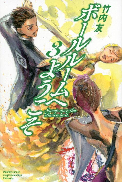 ボールルームへようこそ(3) (月刊少年マガジンコミックス) [ 竹内友 ]