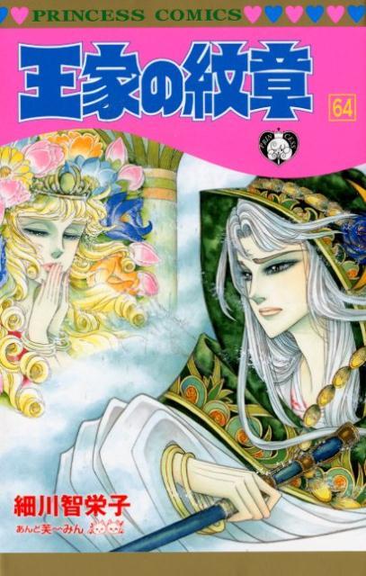王家の紋章(第64巻) (プリンセス・コミックス) [ 細川智栄子 ]