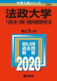 法政大学(T日程〈統一日程〉・英語外部試験利用入試) 2020年版;No.394 (大学入試シリーズ) [ 教学社編集部 ]