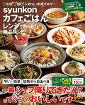 【入荷予約】syunkonカフェごはんレンジでもっと!絶品レシピ