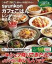 syunkonカフェごはんレンジでもっと!絶品レシピ (e-MOOK)
