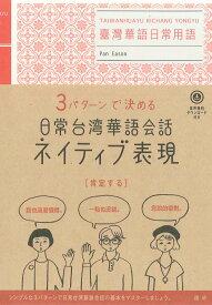 日常台湾華語会話ネイティブ表現 [ 潘凱翔 ]