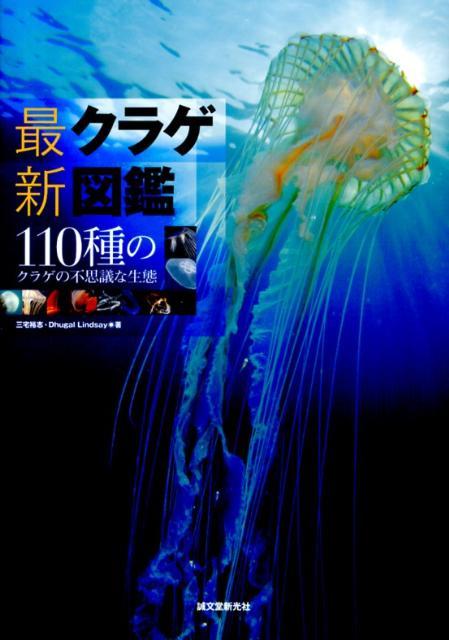 最新クラゲ図鑑 110種のクラゲの不思議な生態 [ 三宅裕志 ]