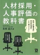 人材採用・人事評価の教科書