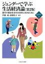 ジェンダーで学ぶ生活経済論第2版 現代の福祉社会を主体的に生きるために (新・minerva福祉ライブラリー) [ 伊藤純…