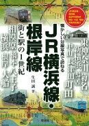 JR横浜線・根岸線街と駅の1世紀