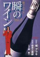 新ソムリエ瞬のワイン(5)