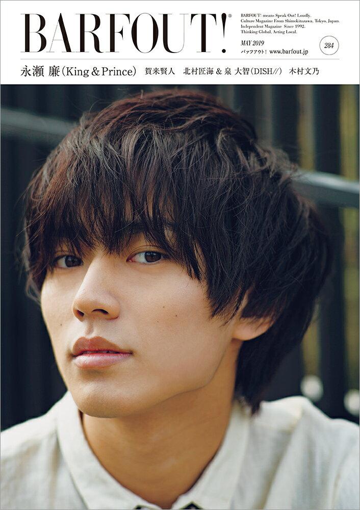 BARFOUT!(vol.284(MAY 201) Culture Magazine From Shi 永瀬廉(King&Prince)/賀来賢人/北村匠海&泉大智 (Brown's books)