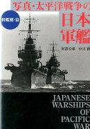 写真・太平洋戦争の日本軍艦(軽艦艇・篇)