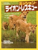 ミッション・ライオン・レスキュー