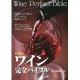 ワイン完全バイブル最新版
