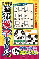 持ち歩き 脳活漢字ドリル vol.8