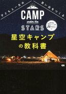 星空キャンプの教科書
