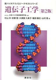 遺伝子工学 第2版 (新バイオテクノロジーテキストシリーズ) [ NPO法人日本バイオ技術教育学会 ]