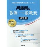 兵庫県の教職・一般教養過去問(2021年度版) (兵庫県の教員採用試験「過去問」シリーズ)