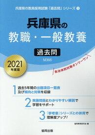 兵庫県の教職・一般教養過去問(2021年度版) (兵庫県の教員採用試験「過去問」シリーズ) [ 協同教育研究会 ]