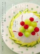 【バーゲン本】ボウルでかんたん心ときめくドームケーキ