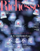 Richesse 2018 FALL NO.25