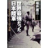 世界最強だった日本陸軍 (PHP文庫)