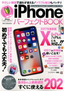 iPhoneパーフェクトBOOK