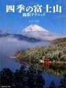 四季の富士山撮影テクニック [ 山下茂樹 ]