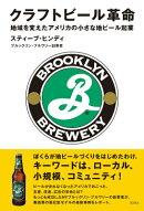 クラフトビール革命