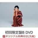 【楽天ブックス限定 オリジナル配送BOX】【楽天ブックス限定先着特典】0 (初回限定盤B CD+DVD) (オリジナルアクリ…