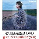 【楽天ブックス限定 オリジナル配送BOX】【楽天ブックス限定先着特典】0 (初回限定盤B CD+DVD) (オリジナルアクリル…