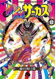 からくりサーカス(12) (小学館文庫) [ 藤田 和日郎 ]