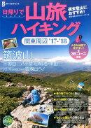 日帰りで山旅ハイキング関東周辺('17-'18)