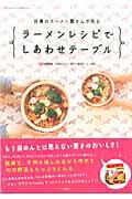 【バーゲン本】日清のラーメン屋さんで作るラーメンレシピでしあわせテーブル