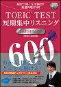 TOEIC(R)TEST短期集中リスニングTARGET600 NEW EDITION [ 森田 鉄也 ]