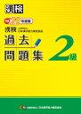 漢検 2級 過去問題集 平成29年度版 [ 公益財団法人 日本漢字能力検定協会 ]