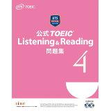 公式TOEIC Listening & Reading問題集(4)
