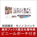 【楽天ブックス限定先着特典】MOMOIRO CLOVER Z BEST ALBUM 「桃も十、番茶も出花」 (初回限定 -モノノフパックー) …