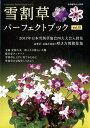 雪割草パーフェクトブック(vol.15) 上手に育てるために交配をしてみよう (別冊趣味の山野草)
