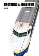 鉄道車両と設計技術復刻版