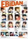 EBiDAN(vol.11) STARDUST Official Book 2018年到来!EBiDANメンバー18人の冬!!「登場!」