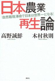 日本農業再生論 「自然栽培」革命で日本は世界一になる! [ 高野 誠鮮 ]